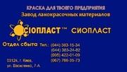 Изготовление грунт-эмали АК125 ОЦМ +продажа грунт-эмали АК-125 ОЦМїэма
