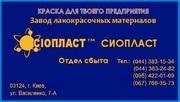 Эмаль ПФ-132-ПФ-эмаль ПФ132± ПФ 132 грунт ХС*04/ ХС-519 Состав продукт