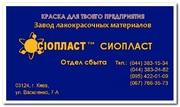 Эмаль ХС-759 ГОСТ 23494-79 краска КО-174 термостойкие ЛКМ КО-811