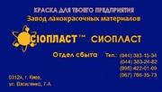 Эмаль ХС-436-ХС-436/ ГОСТ(ТУ) 6-10-2142-88 (ь)эмаль ХС-436: эмаль ХС-5