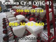 Цена/продажа сеялка СУ-8 пропашная как УПС-8(аналог) универсальная точ