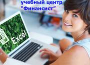 Курсы Excel в Николаеве