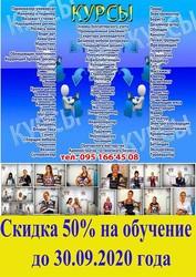 Супер скидка 50%  на обучения по всем профессиям до 30.09.2020 года