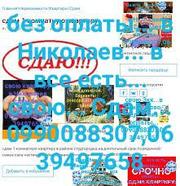 Николаев0990088307Жильё